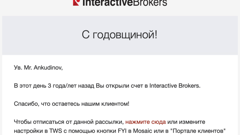 Три года с Interactive brokers: промежуточные итоги
